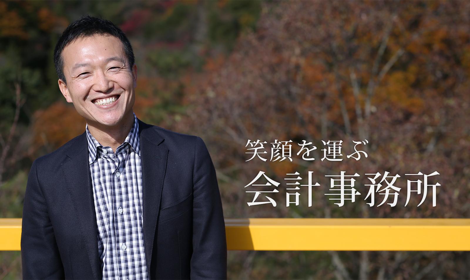 税理士・会計士を神戸・西宮・芦屋・宝塚でお探しなら横山会計事務所|税務申告・経理支援・起業支援